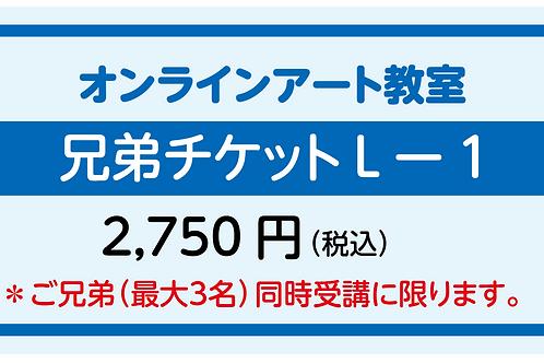 オンラインアート教室兄弟L-1チケット