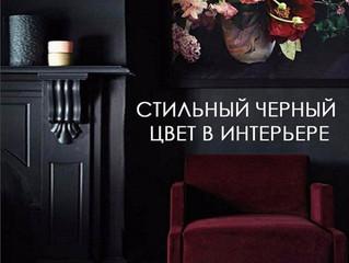 Стильный черный цвет в интерьере.