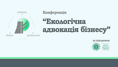 мп конференция эко-адвок2.jpg