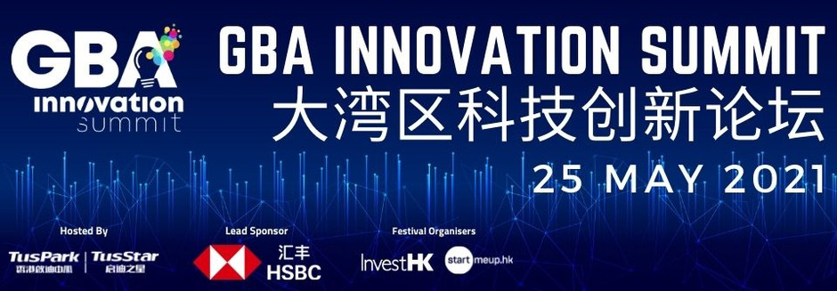 GBA Innovation Summit 2021