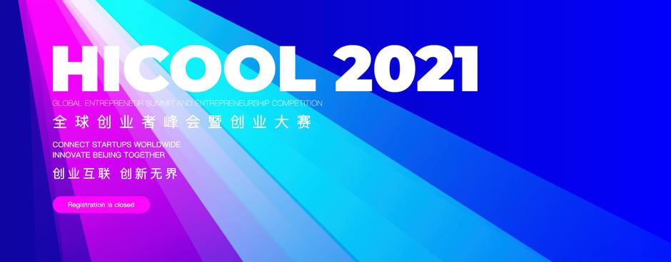 HICOOL 2021 GLOBAL ENTREPRENEUR SUMMIT AND ENTREPRENEURSHIP COMPETITION