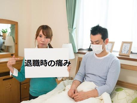 帯状疱疹 予防を取るか、治療を取るか?それって、退職時の痛みも同じ?