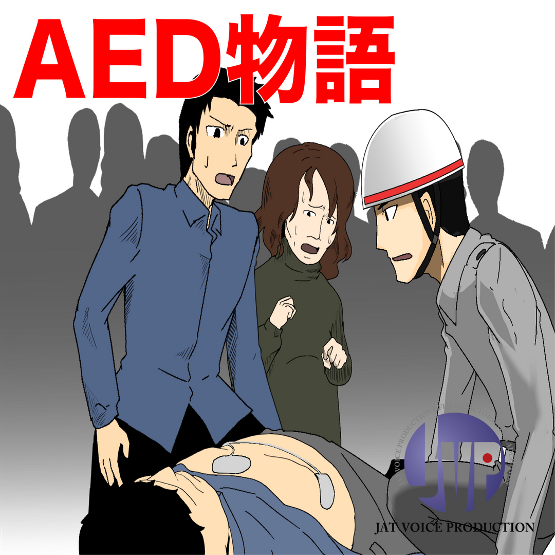 aed物語-01.png