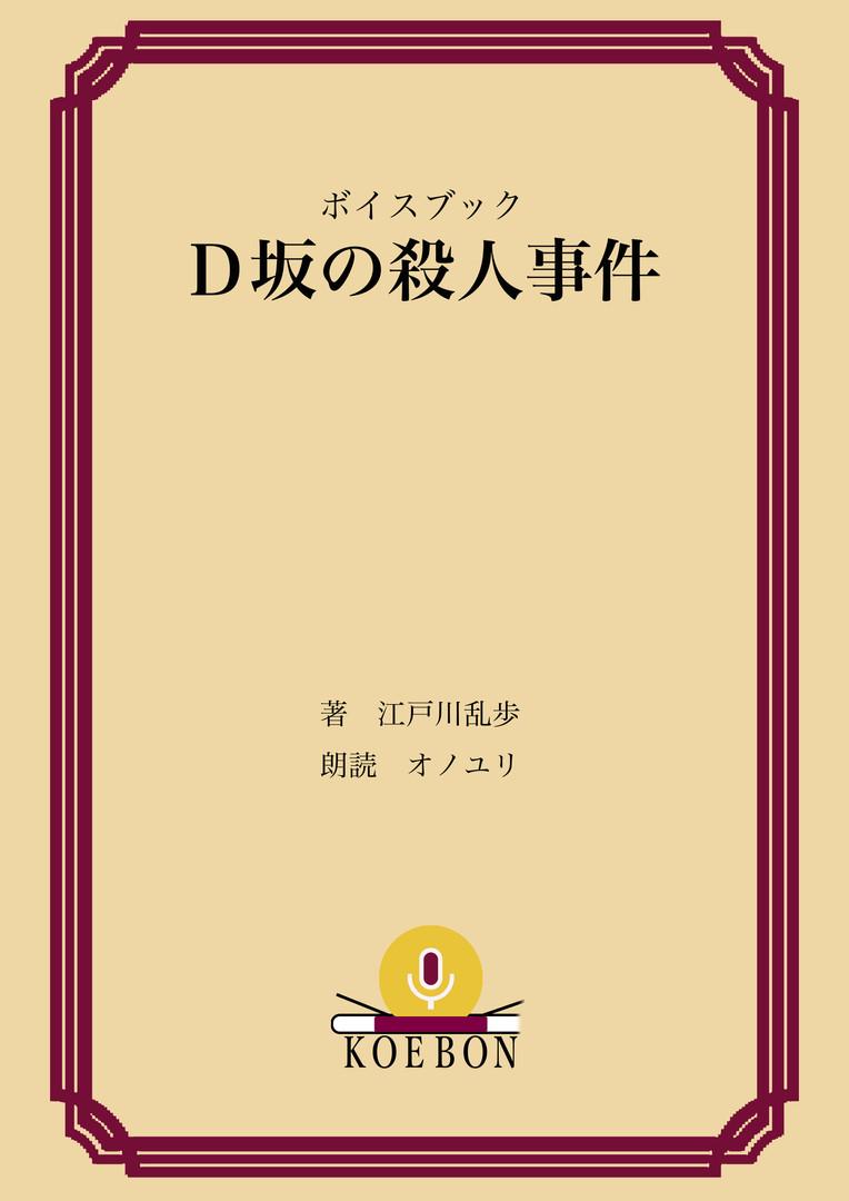 D坂の殺人事件.jpg
