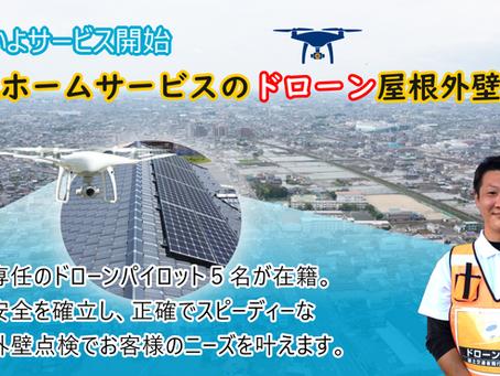 三誠のドローンの屋根点検サービス!安全性が高く、正確で迅速な点検が可能になります
