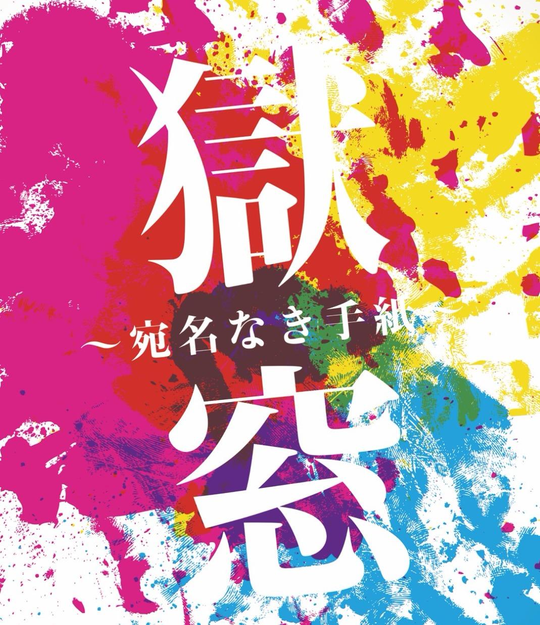 gokuso.jpg