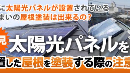 【太陽光パネル設置屋根に塗装したい!】設置屋根の塗装をする際の注意点を徹底解説!