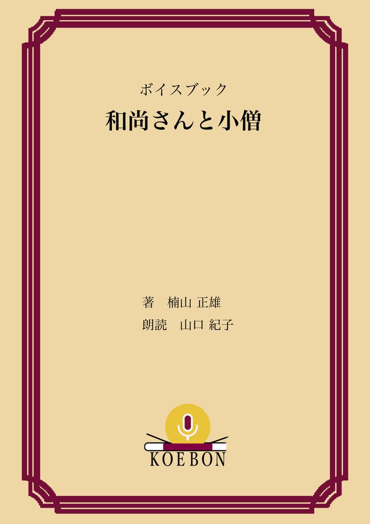 和尚さんと小僧-山口紀子.jpg