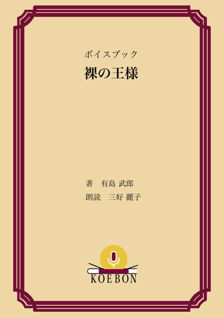 裸の王様-三好麗子.jpg
