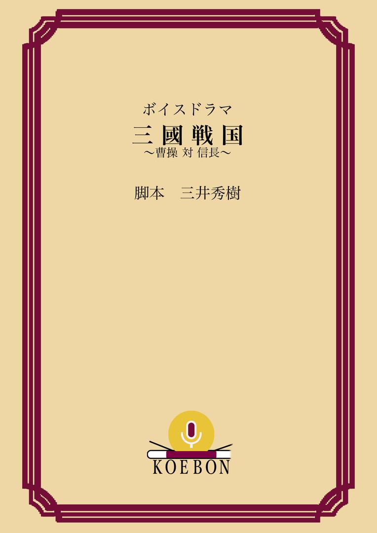 三國戦国~曹操対信長~.jpg