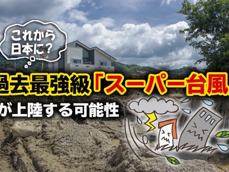 【日本にもスーパー台風が上陸する可能性大!】接近する前に早めの対策をすることが大切