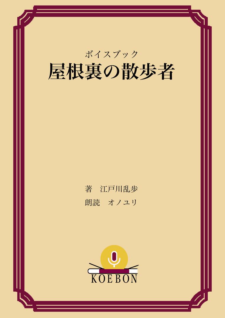koebon表紙.jpg
