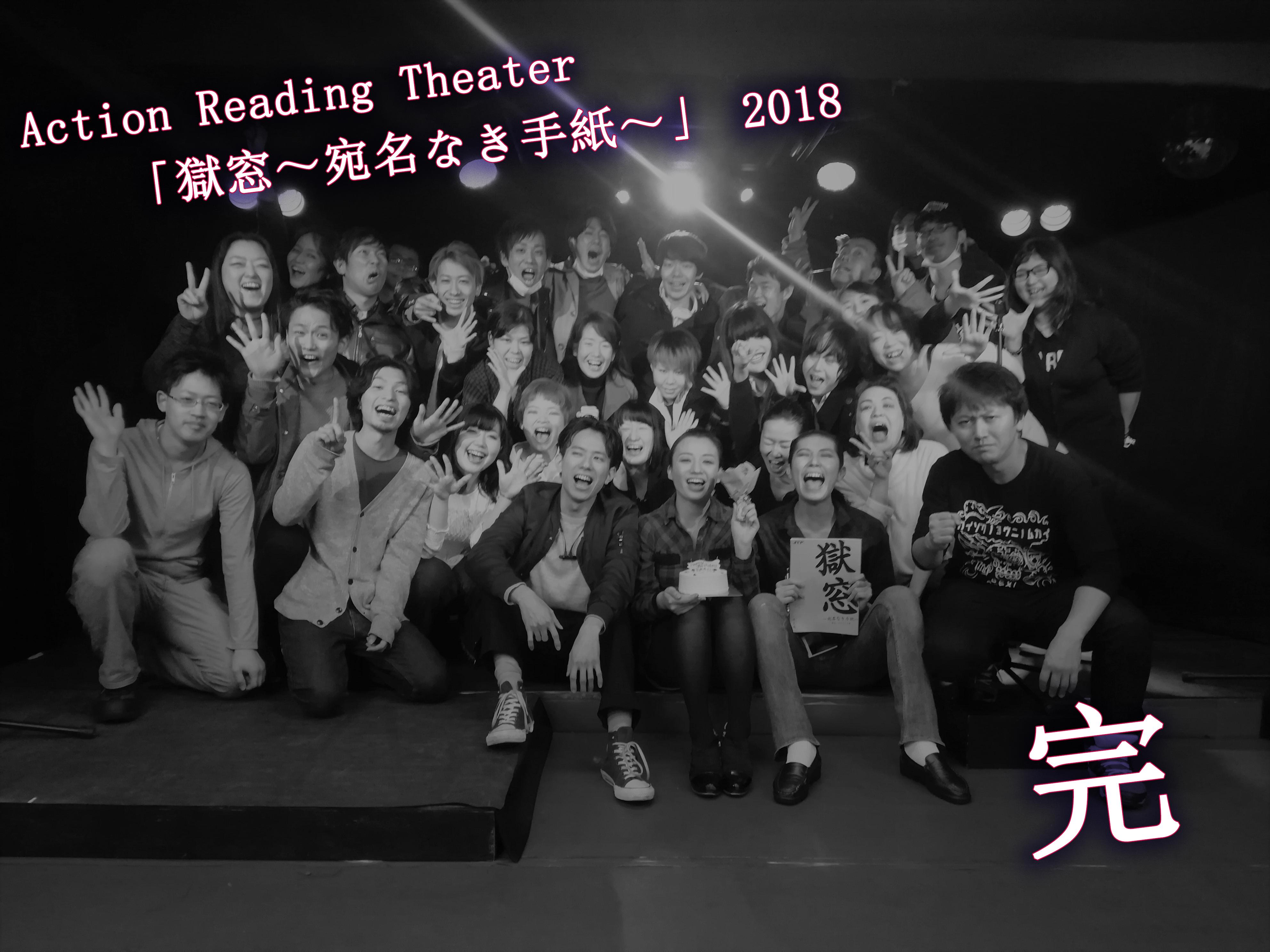 2018朗読劇