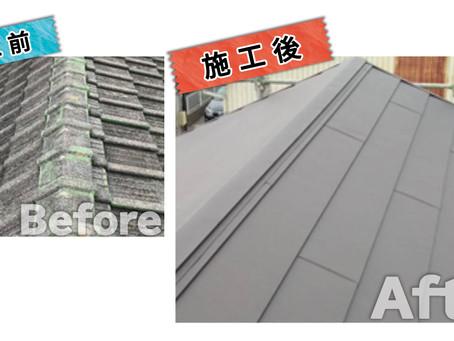 【雨漏り相談】セメント瓦→金属屋根への屋根葺き替え工事をレポートします|足立区西新井栄町