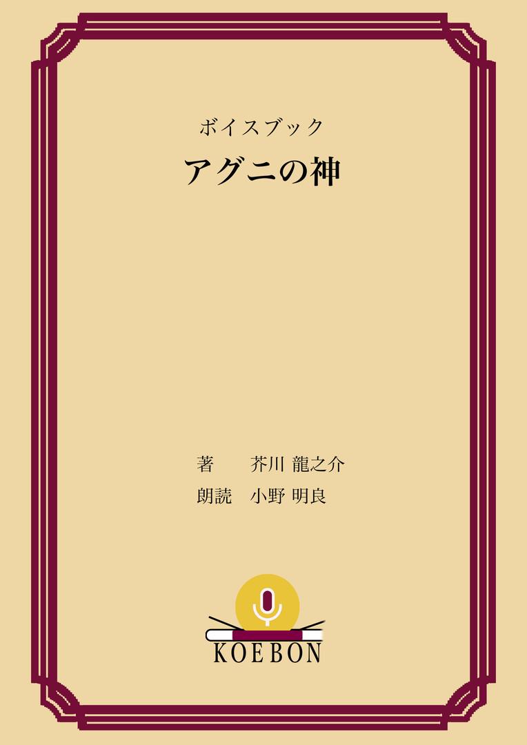アグニの神.jpg