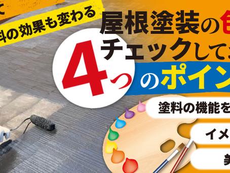 遮熱・断熱性塗料の効果は色で変わる!失敗しない屋根塗装の色の選び方とは?