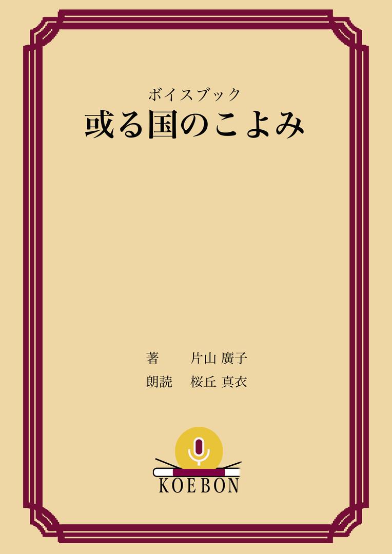 或る国のこよみ.jpg