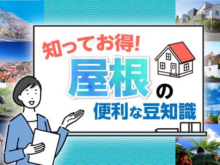 「屋根」が外壁の寿命を決める?知っておくと便利な屋根にまつわる豆知識を紹介