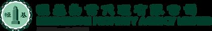 恆基logo.png