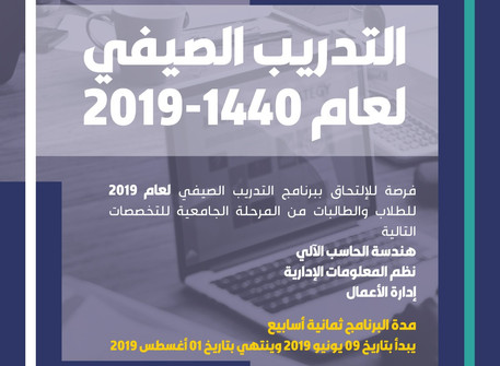 Summer Course - 2019 is Coming!