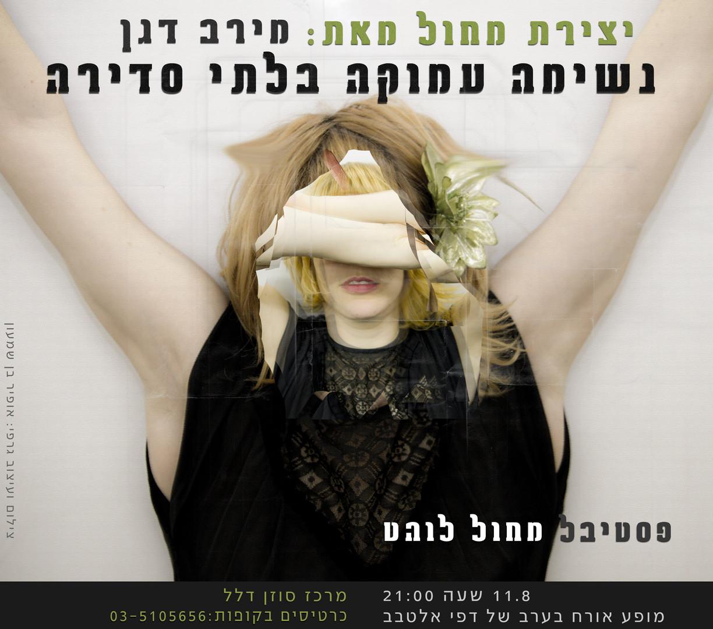 Photogrephy & desin: Ophir Ben Shimon