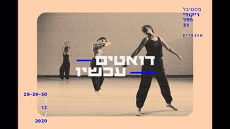 פסטיבל ריקודי חדר- שידור לייב יוטיוב