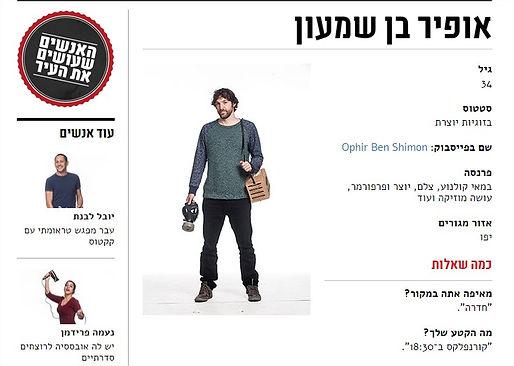 האנשים שעושים את תל אביב - אופיר בן שמעו