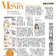 副業の所得税に関する新聞記事のアドバイザーとして掲載されました。