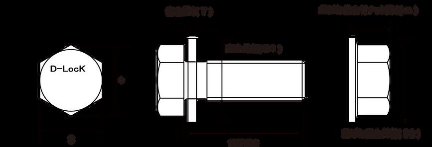 D-LOCK寸法図画像
