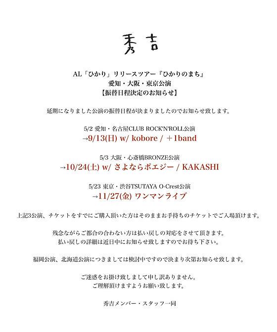 hideyoshi_info_0428.jpg
