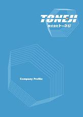 株式会社トーネジ会社概要表紙画像