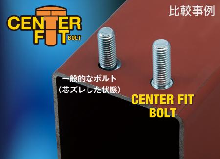 センターフィットボルト事例の画像