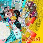 FLYING KIDS オードレイ!