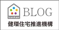 bn_kenkanblog.png