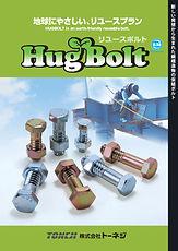 HugBlotカタログ表紙画像