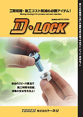 D-LOCKカタログ表紙画像