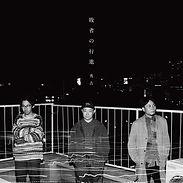 秀吉 NEWアルバム『ひかり』