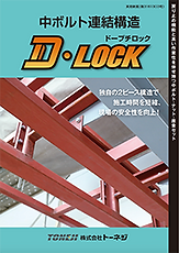 D-Lock_cr_catalog.png