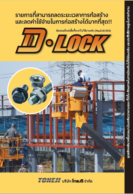 D-LOCK_out_TH_201909