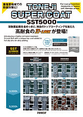 202006_SST5000_panf_omote.jpg