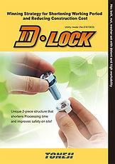 toneji_d-Lock_en-1.jpg