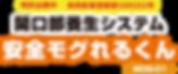 mogurerukun_logo.png