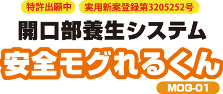 開口部養生システム「安全モグれるくん」ロゴ