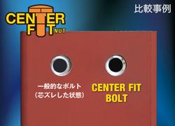 センターフィットナット事例の画像