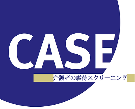 CASE: Caregiving Abuse Screen - Japanese translation