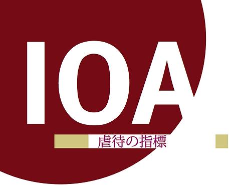 IOA: Indicators of Abuse - Japanese translation