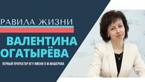 Правила жизни: Валентина Богатырёва