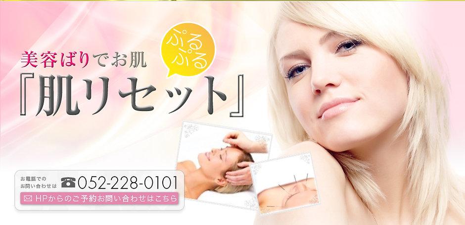 美容鍼 美容鍼灸 名古屋