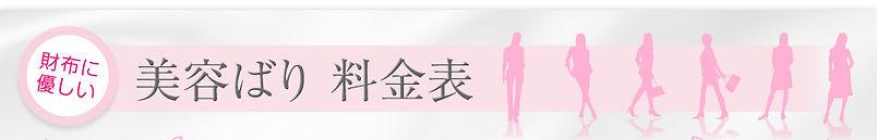 美容鍼メニュー身体リセット | RelaxBody名古屋治療院  | 日本
