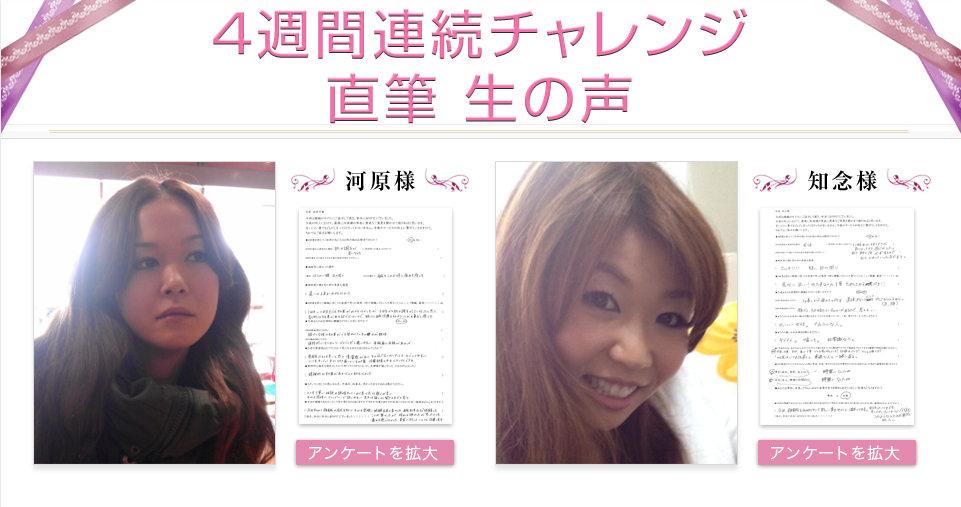 お客様の声 | RelaxBody名古屋治療院  | 日本
